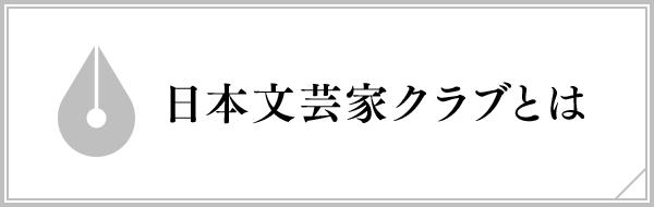 日本文芸家クラブとは