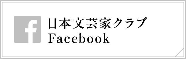 日本文芸家クラブフェイスブック