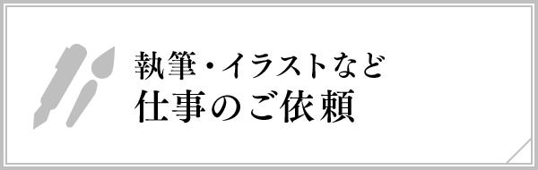 執筆・イラスト等会員への仕事のご依頼