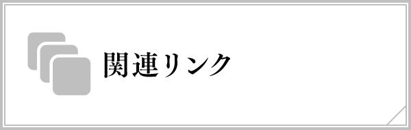 関連リンク