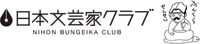日本文芸家クラブ オフィシャルサイト