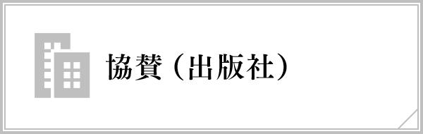 協賛(出版社)